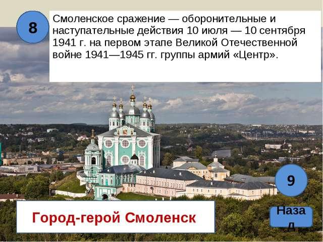 Смоленское сражение — оборонительные и наступательные действия 10 июля — 10 с...