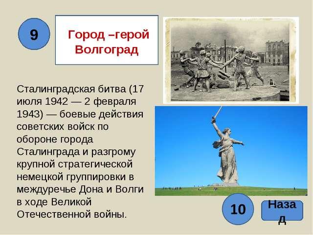Сталинградская битва (17 июля 1942 — 2 февраля 1943) — боевые действия совет...