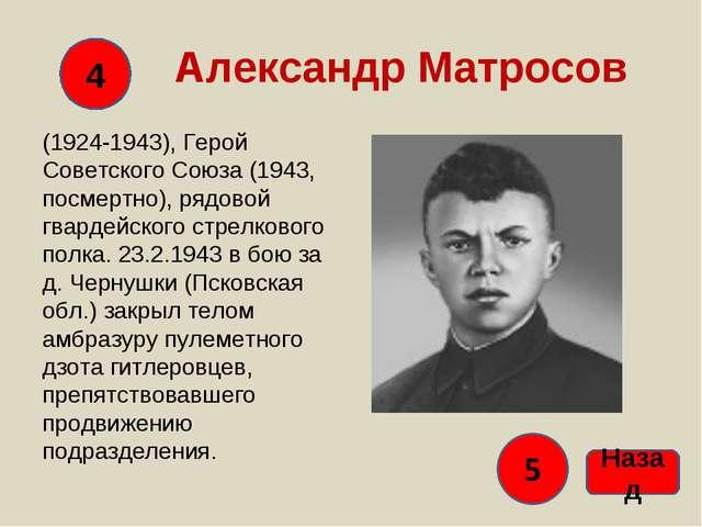 4 Назад (1924-1943), Герой Советского Союза (1943, посмертно), рядовой гварде...