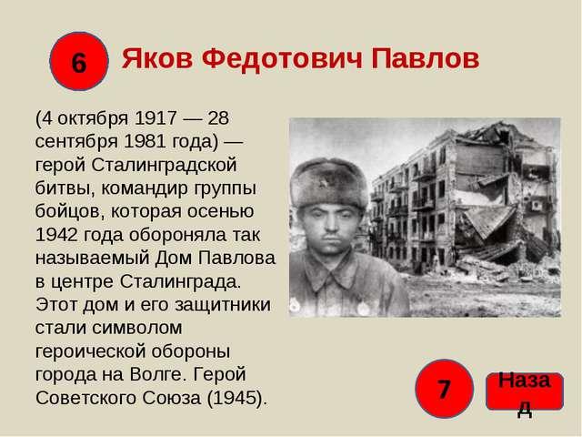 Яков Федотович Павлов (4 октября 1917 — 28 сентября 1981 года) — герой Стали...