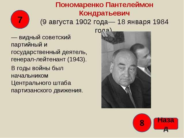 Пономаренко Пантелеймон Кондратьевич (9 августа 1902 года— 18 января 1984 год...