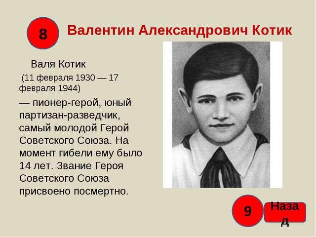 Валентин Александрович Котик Валя Котик (11 февраля 1930 — 17 февраля 1944) —...