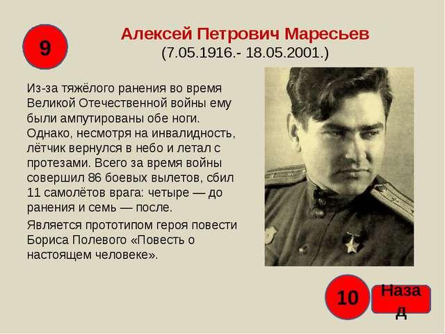 Алексей Петрович Маресьев (7.05.1916.- 18.05.2001.) Из-за тяжёлого ранения во...