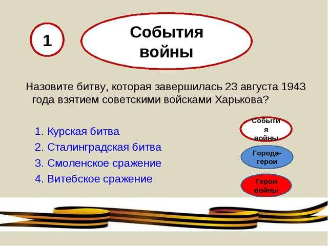 Назовите битву, которая завершилась 23 августа 1943 года взятием советскими...