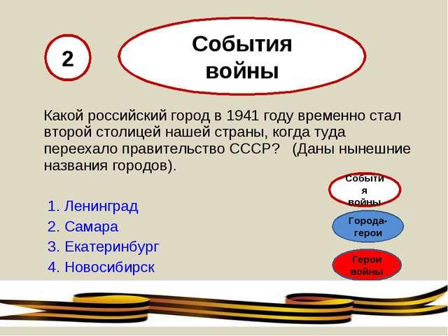 Какой российский город в 1941 году временно стал второй столицей нашей стран...
