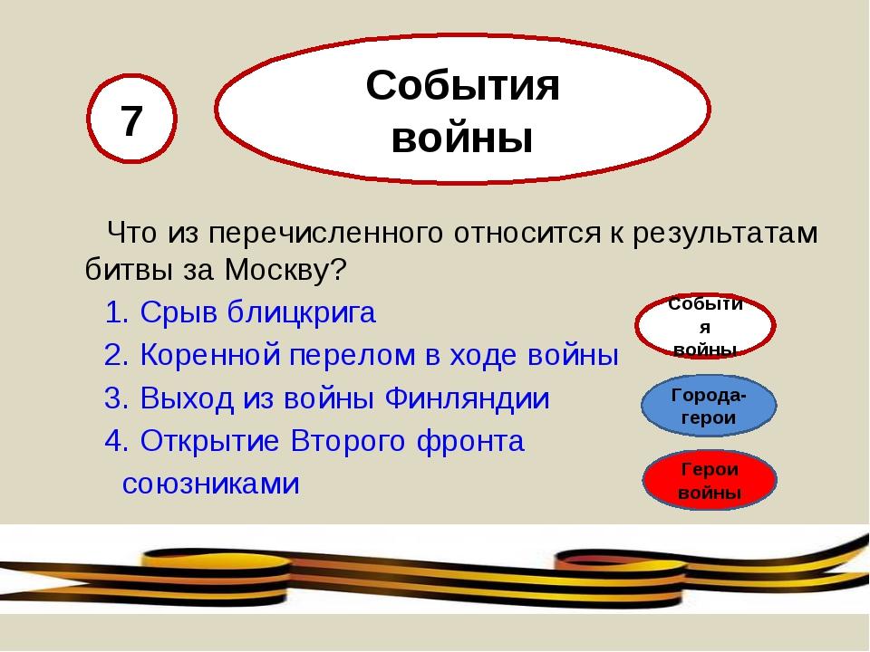 Что из перечисленного относится к результатам битвы за Москву? 1. Срыв блицк...