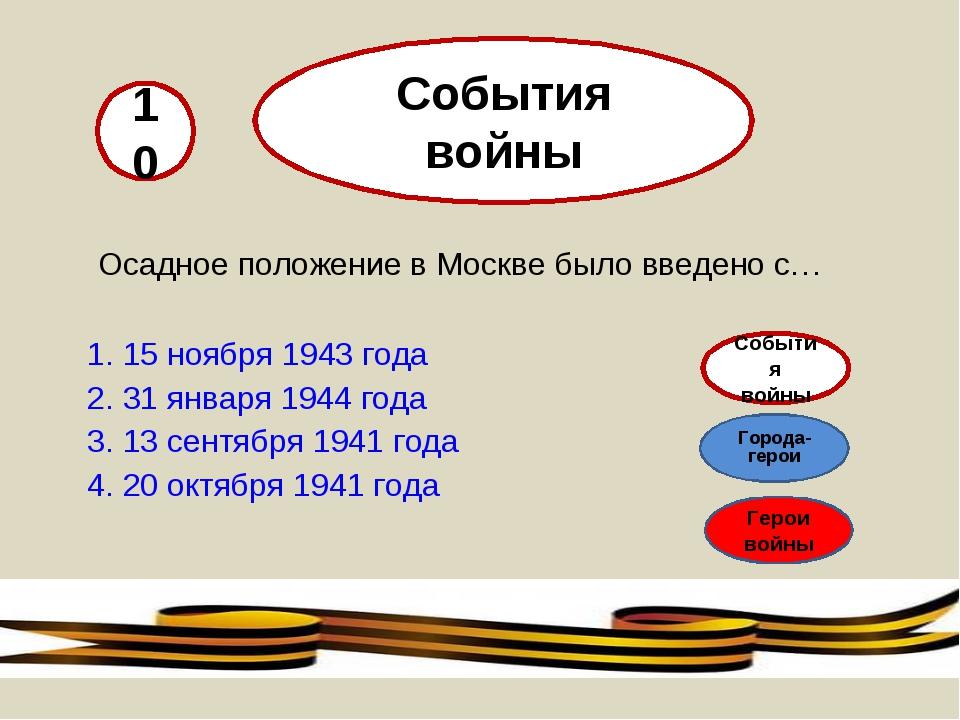 Осадное положение в Москве было введено с… 1. 15 ноября 1943 года 2. 31 янва...