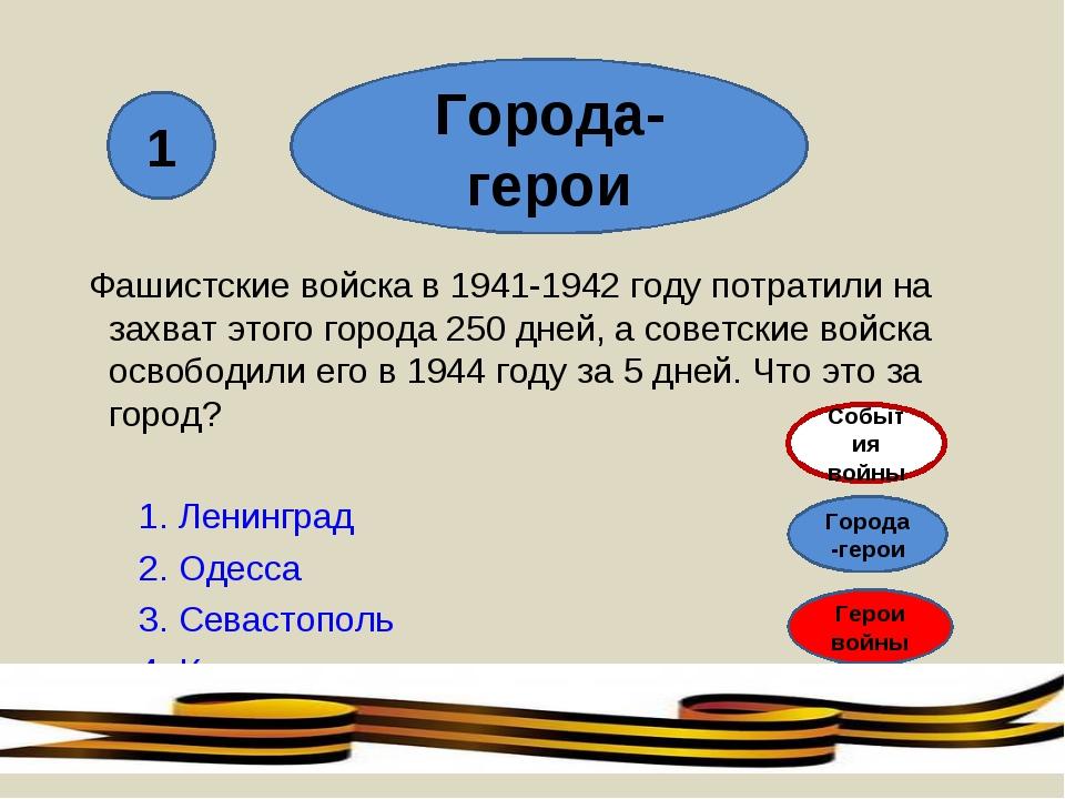 Города-герои Фашистские войска в 1941-1942 году потратили на захват этого гор...