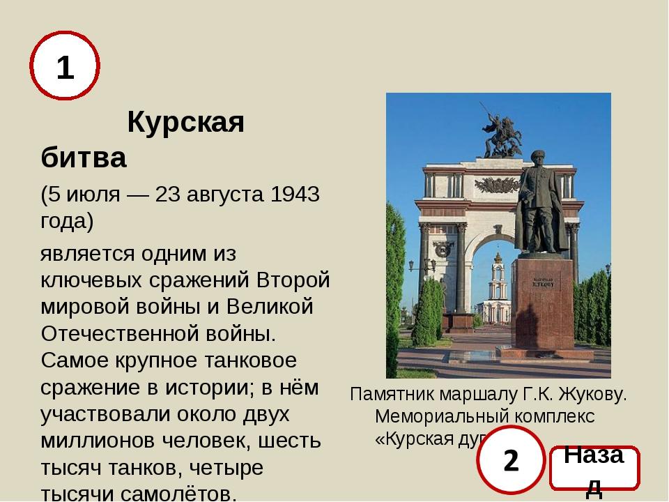 Курская битва (5 июля — 23 августа 1943 года) является одним из ключевых сра...