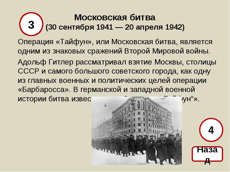 Московская битва (30 сентября 1941 — 20 апреля 1942) 3 Назад Операция «Тайфун...