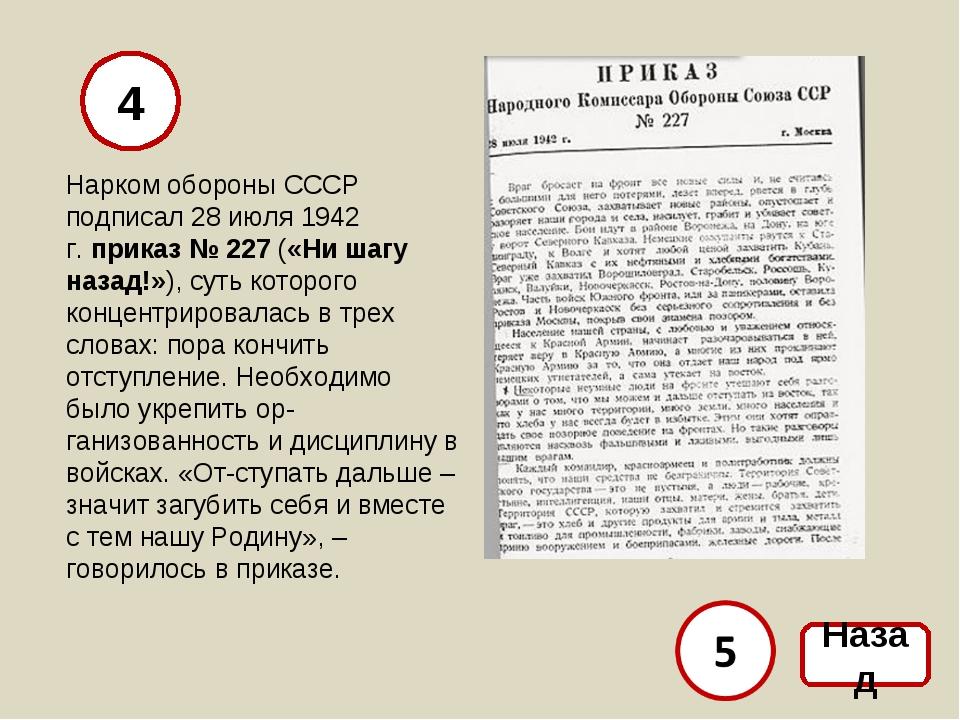 4 Назад Нарком обороны СССР подписал 28 июля 1942 г.приказ № 227(«Ни шагу н...