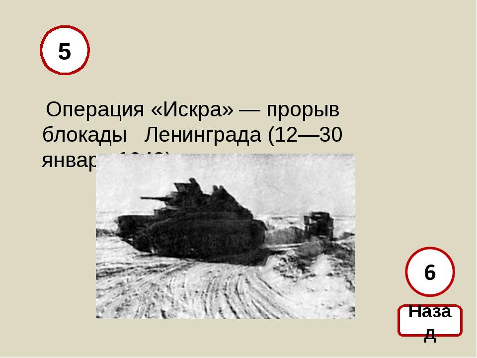 5 Назад Операция «Искра»— прорыв блокады Ленинграда (12—30 января 1943)