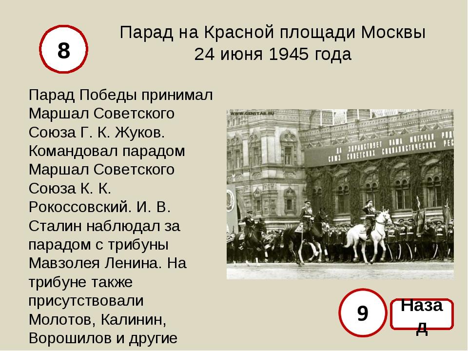 Парад на Красной площади Москвы 24 июня 1945 года Парад Победы принимал Марш...