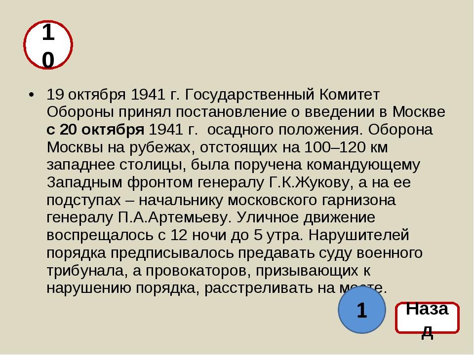 19 октября 1941 г. Государственный Комитет Обороны принял постановление о вве...