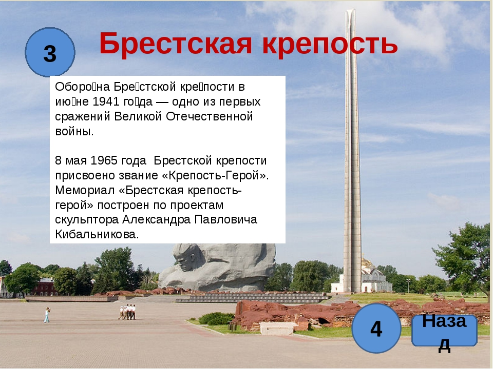 Назад 3 Брестская крепость Оборо́на Бре́стской кре́пости в ию́не 1941 го́да —...