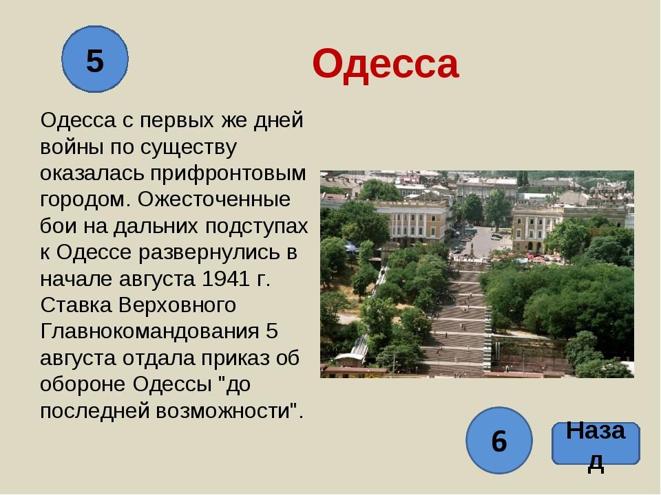 Назад 5 Одесса Одесса с первых же дней войны по существу оказалась прифронтов...