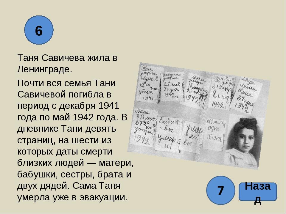 6 Назад Таня Савичева жила в Ленинграде. Почти вся семья Тани Савичевой погиб...