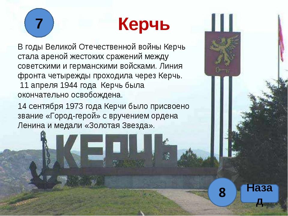Керчь В годы Великой Отечественной войны Керчь стала ареной жестоких сражений...