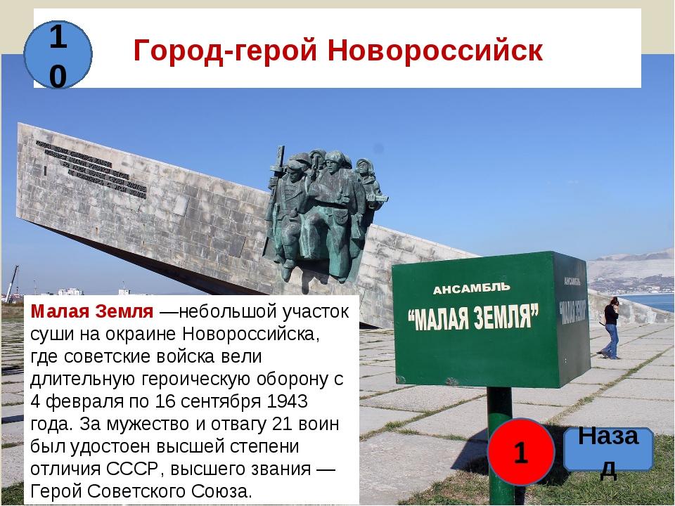 Город-герой Новороссийск Малая Земля —небольшой участок суши на окраине Новор...