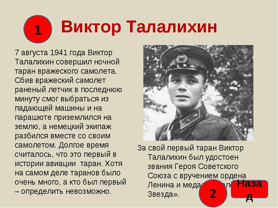 Виктор Талалихин 7 августа 1941 года Виктор Талалихин совершил ночной таран в...