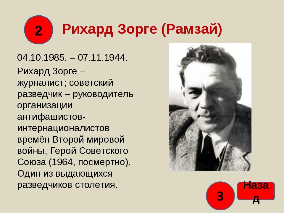 Рихард Зорге (Рамзай) 04.10.1985. – 07.11.1944. Рихард Зорге – журналист; со...