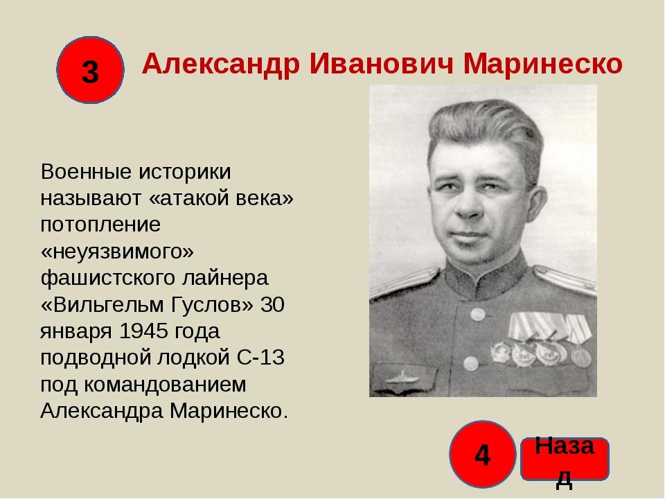 Александр Иванович Маринеско Военные историки называют «атакой века» потоплен...