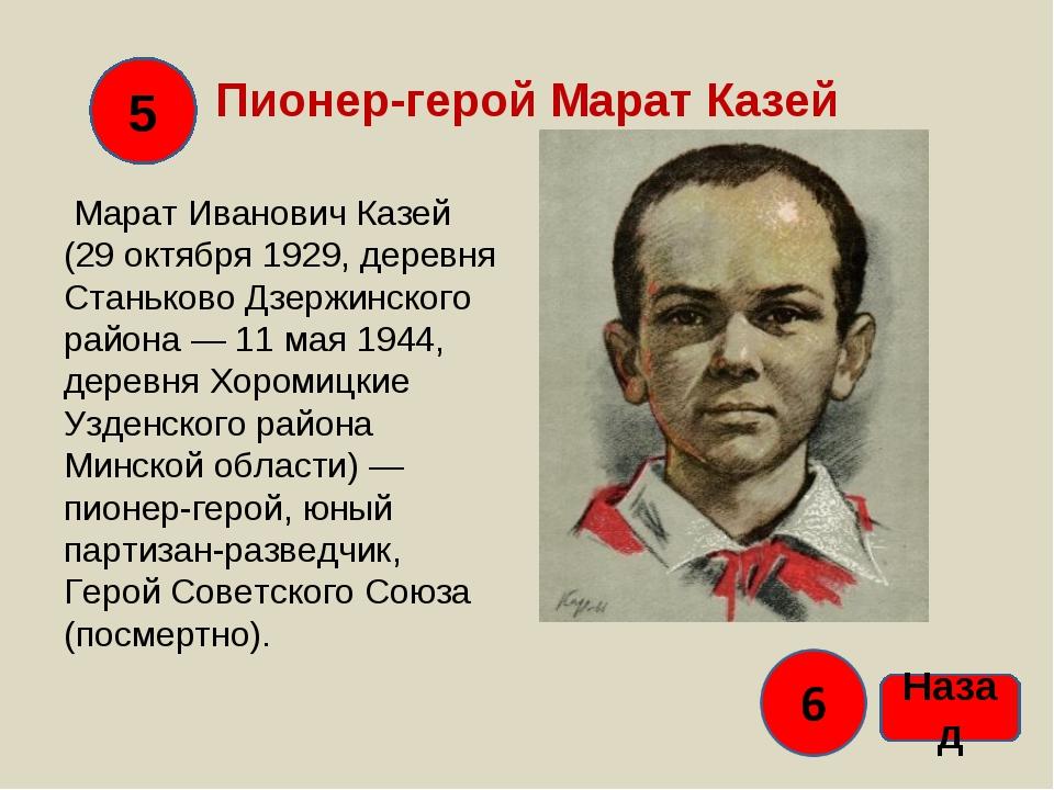 Пионер-герой Марат Казей Марат Иванович Казей (29 октября 1929, деревня Стань...