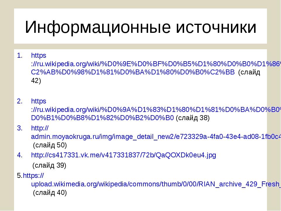 Информационные источники https://ru.wikipedia.org/wiki/%D0%9E%D0%BF%D0%B5%D1%...