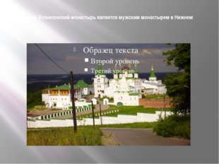 Печерский Вознесенский монастырь является мужским монастырем в Нижнем Новгоро