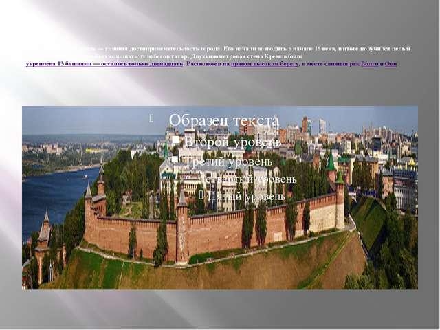 Нижегородский Кремль — главная достопримечательность города. Его начали возво...