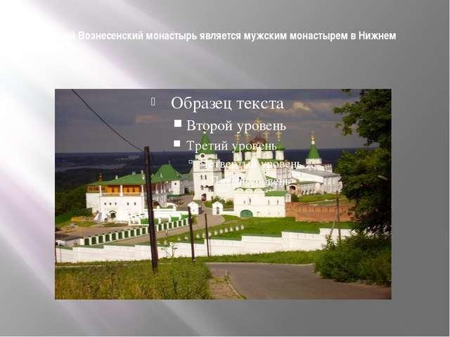 Печерский Вознесенский монастырь является мужским монастырем в Нижнем Новгоро...
