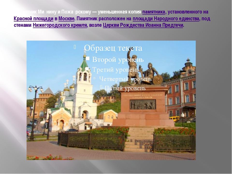 Па́мятник Ми́нину и Пожа́рскому — уменьшенная копия памятника, установленного...