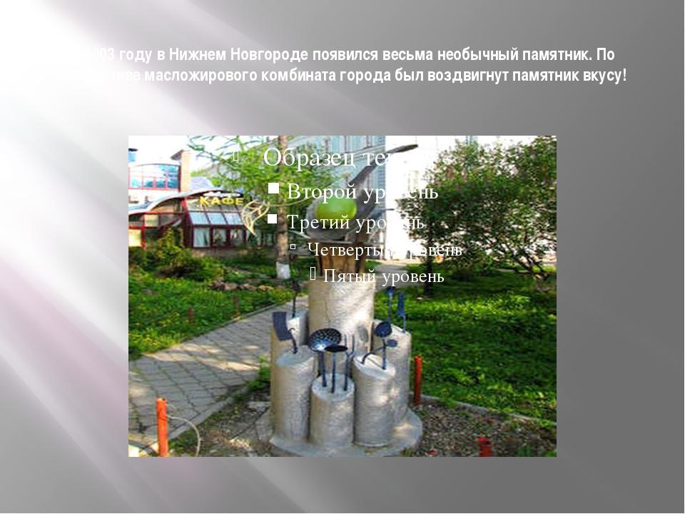 В 2003 году в Нижнем Новгороде появился весьма необычный памятник. По инициат...