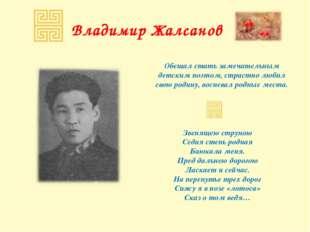 Владимир Жалсанов Звенящею струною Седая степь родная Баюкала меня. Пред даль