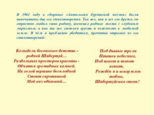 В 1961 году в сборнике «Антология бурятской поэзии» были напечатаны два его с
