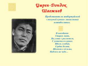 Цырен-Дондок Шагжиев Представитель шибертуйской «могучей кучки» эпохальных пя