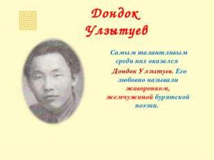 Дондок Улзытуев Самым талантливым среди них оказался Дондок Улзытуев. Его люб