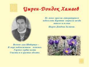 Цырен-Дондок Хамаев Не менее ярко на литературном небосклоне Бурятии сверкала