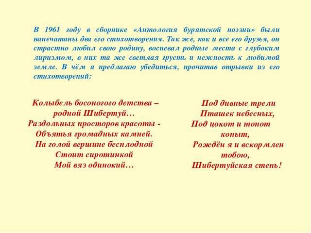 В 1961 году в сборнике «Антология бурятской поэзии» были напечатаны два его с...