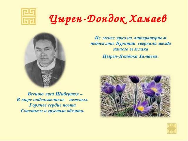 Цырен-Дондок Хамаев Не менее ярко на литературном небосклоне Бурятии сверкала...