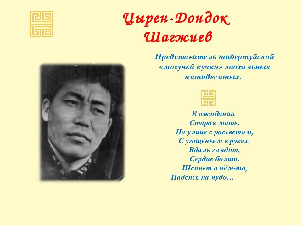 Цырен-Дондок Шагжиев Представитель шибертуйской «могучей кучки» эпохальных пя...