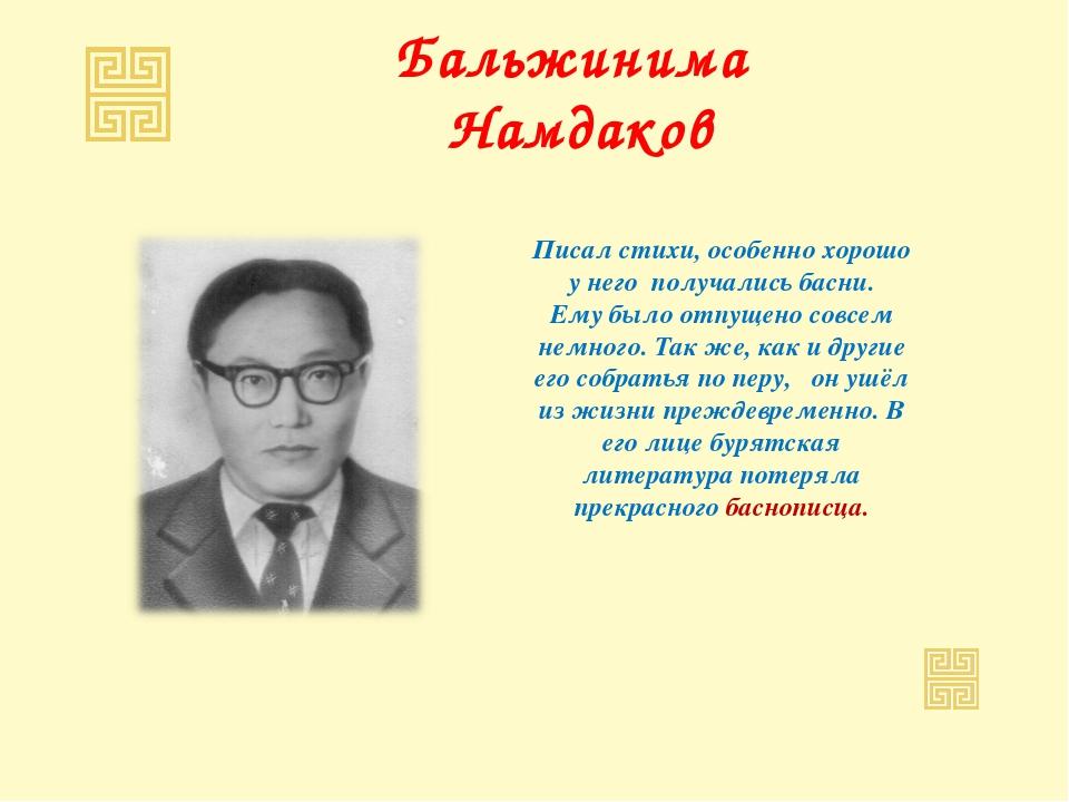 Бальжинима Намдаков Писал стихи, особенно хорошо у него получались басни. Ему...