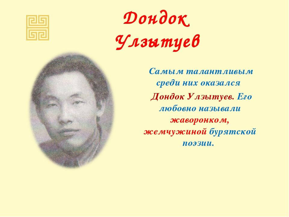 Дондок Улзытуев Самым талантливым среди них оказался Дондок Улзытуев. Его люб...