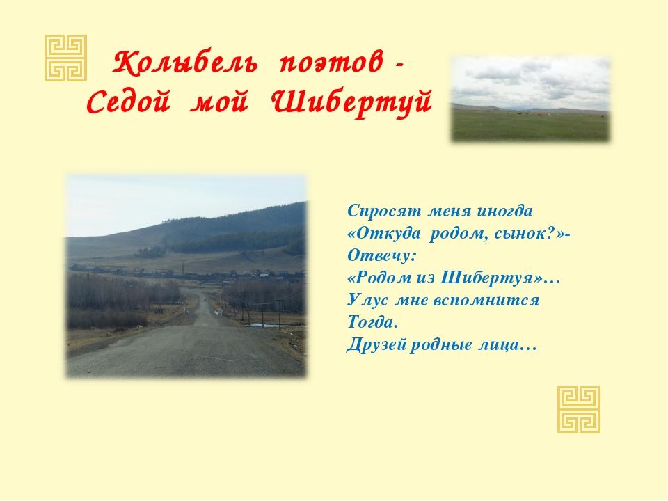 Колыбель поэтов - Седой мой Шибертуй Спросят меня иногда «Откуда родом, сынок...