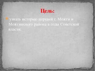 узнать историю церквей г. Можги и Можгинского района в годы Советской власти.