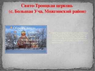 Свято-Троицкая церковь (с. Большая Уча, Можгинский район) Свято-Троицкая церк