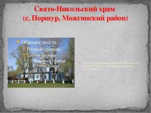 Свято-Никольский храм (с. Поршур, Можгинский район) С 1936 г. церковь недейст