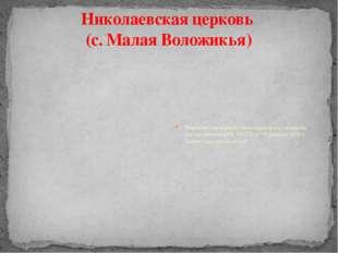 Николаевская церковь (с. Малая Воложикья) Николаевская церковь была закрыта н