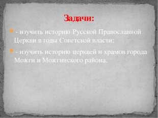 - изучить историю Русской Православной Церкви в годы Советской власти; - изуч