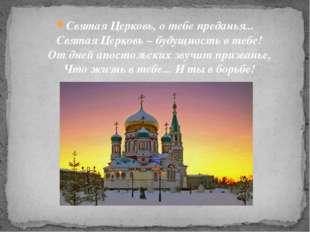 Святая Церковь, о тебе преданья... Святая Церковь – будущность в тебе! От дне